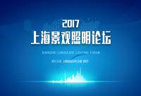 与世界的对话,2017·上海景观照明论坛聚势启航