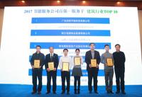 洲明科技荣登榜首,获中国节能百强榜建筑行业第一名!
