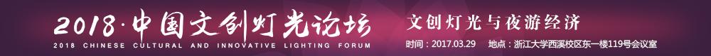 2018中国文创灯光论坛