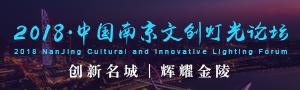 2018中国智慧照明与城市照明论坛—成都站