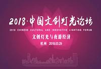 """2018中国文创灯光论坛召开,产业未来的""""诗和远方""""!"""