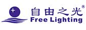 广东自由之光照明科技有限公司