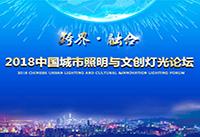 2018中国城市照明与文创灯光论坛深圳站,给您不一样的收获!