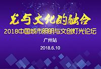 """""""光与文化的融合""""2018中国城市照明与文创灯光论坛即将在广州开启!"""