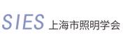 上海照明学会