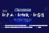 40人智能照明论坛2018本月26日亮相深圳,核心成员聚焦主导企业