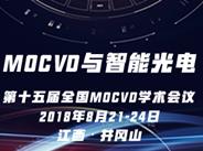 第十五届全国MOCVD学术会议征文、报名中