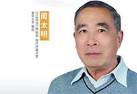 2018白玉兰照明奖终审评委周太明教授首谈评选标准!