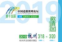 2019中国道路照明论坛邀请函