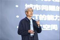 郭仁忠院士:智慧城市最本质的是优化城市管理和治理