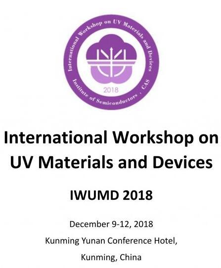 优惠报名将截止!第三届国际紫外材料与器件会议(IWUMD-2018)12月9-12日昆明将召开