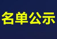 """官宣!""""2018白玉兰优秀照明设计师""""名单公示"""