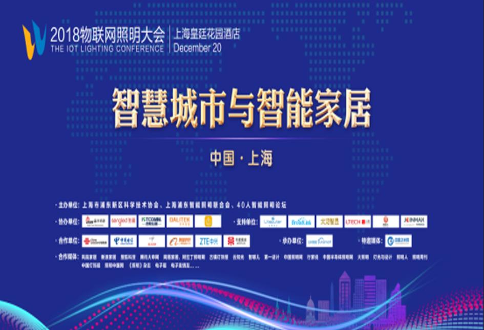 2018物联网照明大会12月20日上海召开,大咖云集、干货不断!