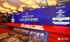 星光熠熠!2018白玉兰照明奖颁奖盛典在上海圆满举行!