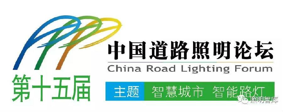 2019年(第十五届)中国道路照明论坛—邀您共享盛会!
