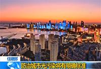 你有多久没有仰望星空了  住建部:防治城市光污染将有明确标准