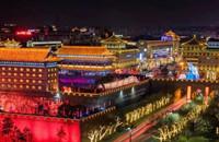 西安发力夜游经济:到2020年,打造30个特色夜游街区