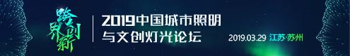 2019中国城市照明与文创灯光论坛-苏州站></a>         <i class=