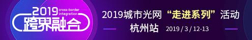2019城市光网走进系列-杭州站