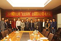 走进杭州|探讨光影艺术创新表达