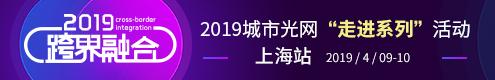2019城市光网走进系列-上海站