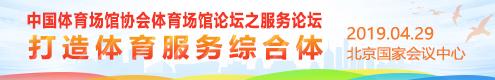 中国体育场馆协会体育场馆论坛之服务论坛-北京站