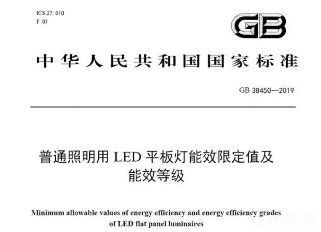 LED国家标准1.jpg