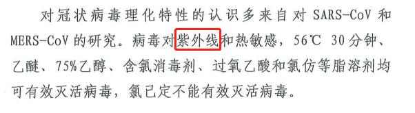 评北京疾控紫外消毒灯言论:坚决不提倡改为适当提倡更合适1.jpg