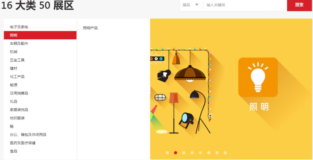第127届广交会网上开幕 608家照明企业参展1.png