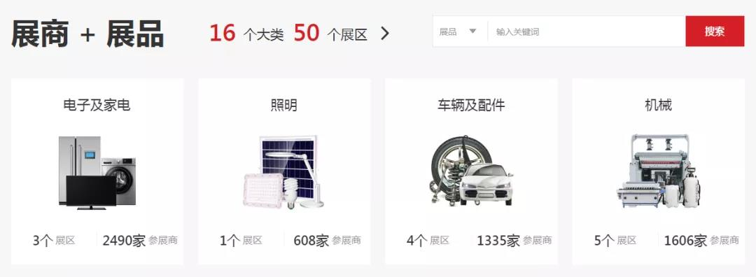 第127届广交会网上开幕 608家照明企业参展2.jpg