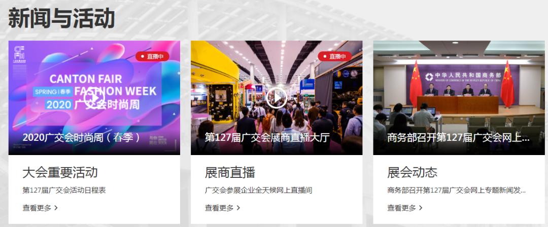 第127届广交会网上开幕 608家照明企业参展3.png